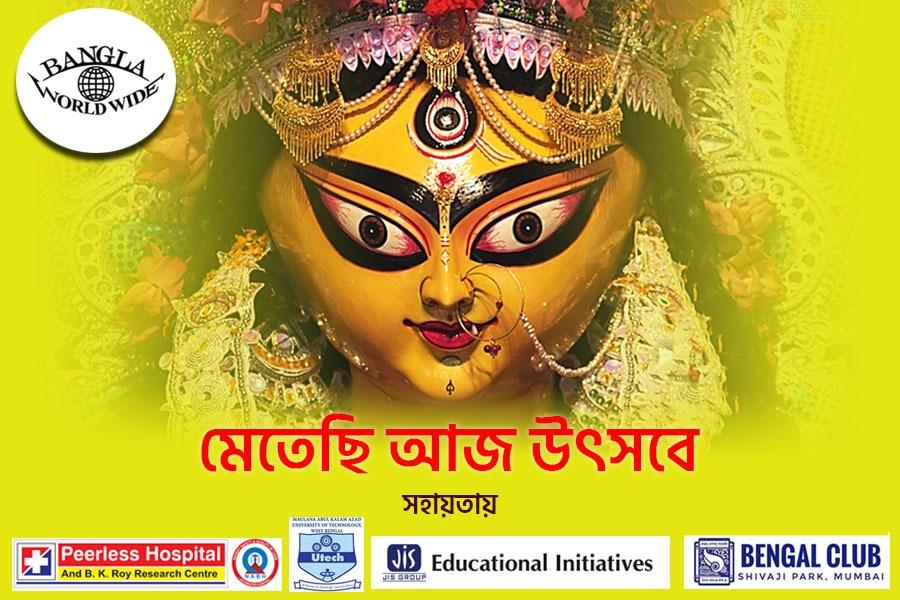 """""""বাংলা ওয়ার্ল্ডওয়াইড""""-এর শারদ সম্ভার"""