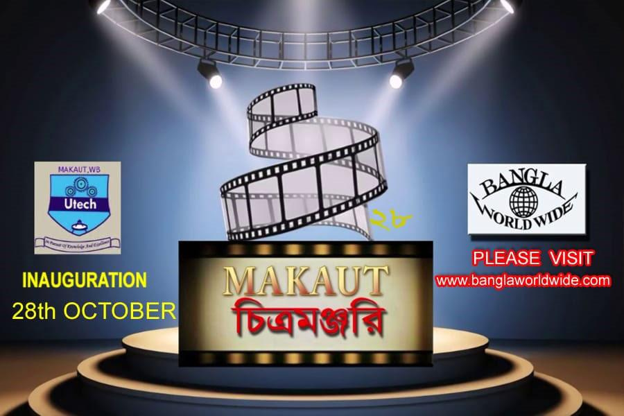 """""""MAKAUT"""" এবং """"বাংলা ওয়ার্ল্ডওয়াইড"""" এর উদ্যোগে  স্বল্প দৈর্ঘ্যের চলচ্চিত্র উৎসব """"চিত্রমঞ্জরি"""""""
