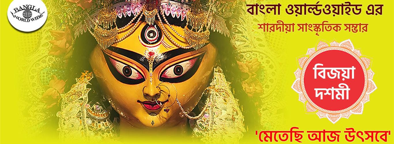 বাংলা ওয়ার্ল্ডওয়াইড এর শারদীয়া সাংস্কৃতিক সম্ভার